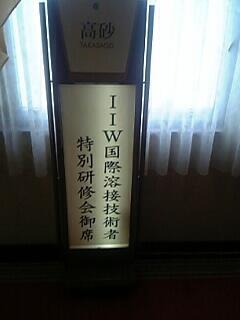 IIW講習会