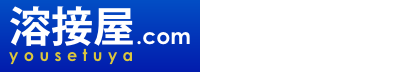 アルミ溶接・金属修理専門「溶接屋.com」